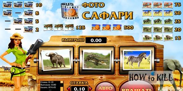 игровой автомат Photo Safari