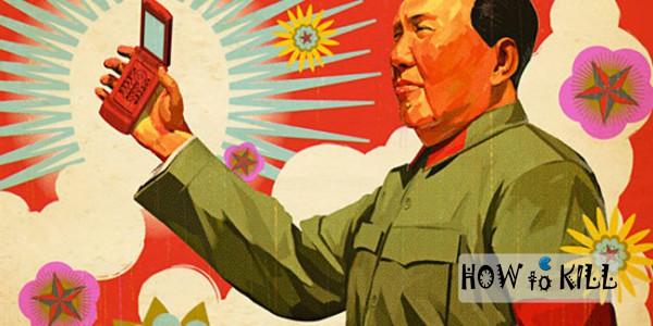 китайский коммуникатор