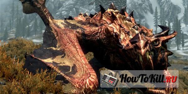 Как убить дракона в Скайриме