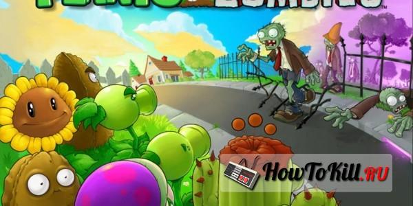 Растения против Зомби: коды, советы и хитрости